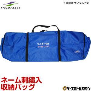 野球 収納バッグ 39×112cm ネーム刺繍加工費込み バッティングネット・フィールディングネット用 収納グッズ FSB-1001 フィールドフォース|bbtown