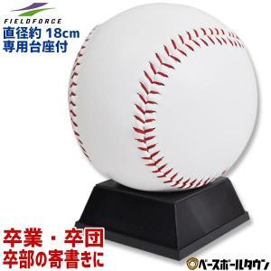 野球 ドデカサインボール 直径約18cm 専用台座付き 規格外のビッグサイズ FSB-2239 フィールドフォース|bbtown