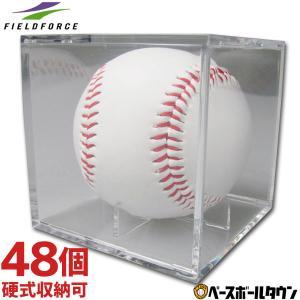 サインボールケース 48個売り ボール別売り クリアケース FSC-8080 フィールドフォース ラッピング不可|bbtown