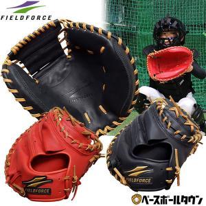 野球 上手くなるジュニア用キャッチャーミット 日本製 ステージ2  右投げ FSG-292B フィールドフォース|bbtown