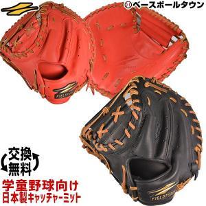 野球 上手くなるジュニア用キャッチャーミット 日本製 ステージ2  左投げ FSG-292B フィールドフォース 4/19(金)発送予定 予約販売|bbtown