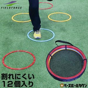 スピードリング12個入り 基礎体力 トレーニング 練習 野球 サッカー フットサル FSPR-12 bbtown