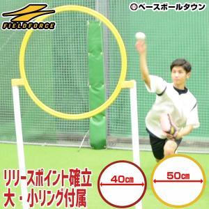 野球 スローリング 大・小リング付き 角度調整可 投球 送球 ピッチング 練習用品 FSR-5040 フィールドフォース ラッピング不可|bbtown