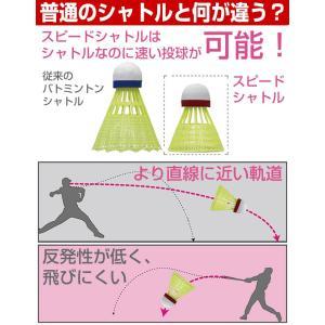 野球 お得なアダプターセット スピードシャトルマシン 直線軌道または山なり軌道 シャトル6個付属 6ヶ月保証付 フィールドフォース bbtown 08