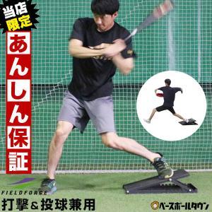 野球 スウィングスタンド 体重移動 スイング矯正 打撃 バッティング 練習用品 FSWS-3050 フィールドフォース ラッピング不可|bbtown