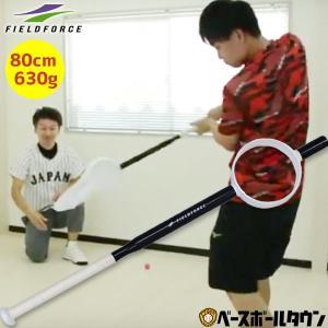 野球 トレーニングバット 穴バット 80cm 630g アルミ製 ネット着脱可能 練習用品 FTBA-802 フィールドフォース|bbtown