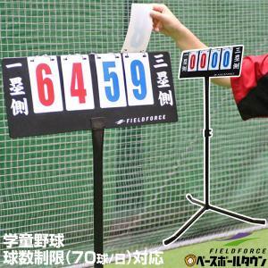野球 練習 投球カウンター 三脚タイプ 専用収納袋付き 高さ調整可能 投球数 ラッピング不可 FTC-1400A フィールドフォース 1/24(金)発送予定 予約販売