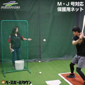 野球 投球保護用ネット 軟式用 ティーバッティング フリー打撃 練習用品 FTHN-1890N2 フィールドフォース ラッピング不可|bbtown