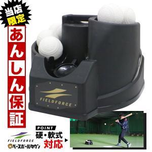 野球 フロント・トスマシン 硬式・軟式ボール兼用 6ヶ月保証付 打撃 バッティング トスマシーン F...