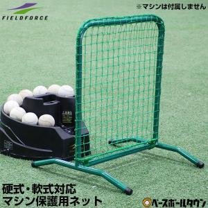 野球 トスマシン保護用ネット フロント・トスマシン(FTM-240)専用 硬式・軟式兼用 FTM-2...
