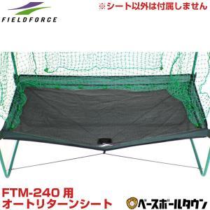 野球 シート単品 軟式用オートリターン専用 打撃 バッティング 練習用品 FTM-240SHT フィールドフォース|bbtown