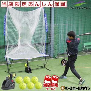 野球 高さ調節可 トスマシン 専用ネット 穴あきボール6個セット バッティングマシーン 電池おまけ 6ヶ月保証付 FTM-264AR ラッピング不可|bbtown