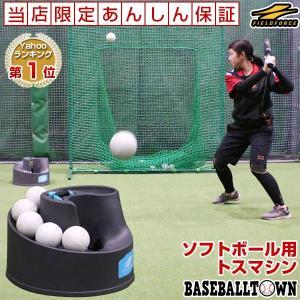ソフトボール トスマシン 2・3号 革ボール対応 アダプター付属 6ヶ月保証付き FTM-340 フ...