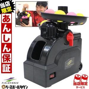 野球 ミートポイントボール専用 トスマシン お試しボール10球付き 電池おまけ 6ヶ月保証付 練習用品 FTM-401 フィールドフォース|bbtown