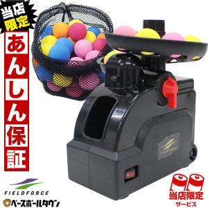 野球 練習 ミニカラーボール×50球&電池セット ミートポイントボール専用トスマシン 6ヶ月保証付き FTM-401 フィールドフォース|bbtown