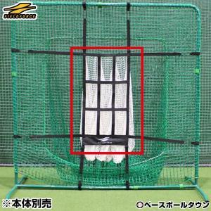野球 ネット本体別売り ターゲットナイン 各種バッティングネット取付け可 軟式 ソフトボール対応 FTR-333 フィールドフォース|bbtown