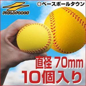 野球 練習 やわらかウレタンボール 10個セット キャッチボール 打撃 バッティング FUB-10 フィールドフォース
