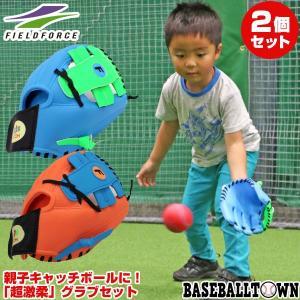野球 2個セット 上手くなるグローブセット キッズキャッチ 専用ボール付 ステージ0 FUG-245 フィールドフォース|野球用品ベースボールタウン