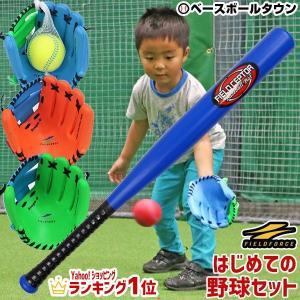 野球 キッズ用グローブ+プラバットセット 幼児向け 専用ボール付き ステージ0 FUG-245 FPB-088 カレンダーボールおまけ|bbtown