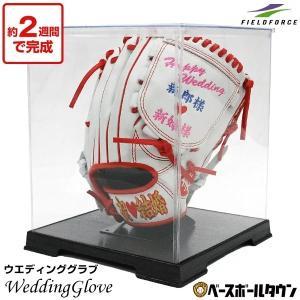 野球 ウエディンググラブ 受注生産 約50日 ブライダルグローブ 結婚式 記念品 FWG-250 フィールドフォース|bbtown