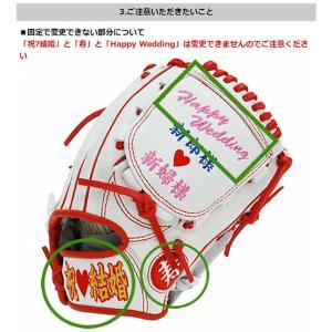 野球 ウエディンググラブ 受注生産 約50日 ブライダルグローブ 結婚式 記念品 FWG-250 フィールドフォース|bbtown|04