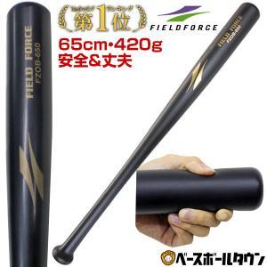 野球 折れないバット 65cm 子ども専用 小学校低学年まで 練習用品 FZOB-650 フィールドフォース|bbtown