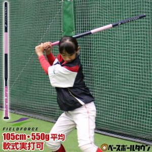野球 長尺トレーニングバット 105cm 実打可能 長尺バット 打撃 バッティング 練習用品 WFCJB-105 フィールドフォース ラッピング不可|bbtown