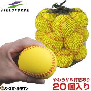 野球 バッティング練習ボール ウレタン 20個入り 収納バッグ付き 打撃 バッティング 練習用品 FUB-20 フィールドフォース|bbtown