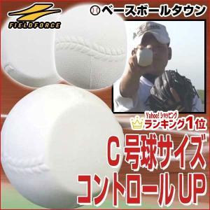野球 スローイングボール C号球サイズ 軟式用 C球 投球 ピッチング 練習用品 FBB-680C フィールドフォース|bbtown