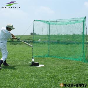 野球 バッティングゲージ 軟式用 収納可 観音開き バッティングネット 打撃 練習用品 FBN-2010N2 フィールドフォース ラッピング不可|bbtown