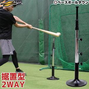 野球 据置き型バッティングティー スチール製 硬式 軟式 ソフトボール対応 FBT-331 フィールドフォース ラッピング不可|bbtown