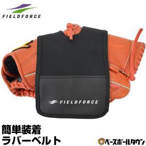野球 グラブ保型ベルト グローブベルト グラブケア メンテナンス用品 FGB-100 フィールドフォース メール便可|bbtown
