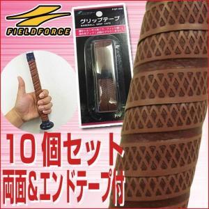 野球 バット用グリップテープ 10個セット ブラウンカラー 細かいエンボス加工 メンテナンス用品 FGP-400 フィールドフォース|bbtown