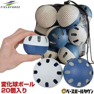変化球ウルトラボール20個セット 専用収納バッグ付 直径約70mm プラボール 打撃 バッティング 練習 フィールドフォース あすつく