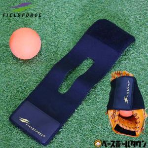 野球 グラブ型付キット 型付グラブボール&保型ラバーベルト グローブケア メンテナンス用品 FKB-880 フィールドフォース|bbtown