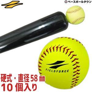 野球 ミニ打撃練習ボール 硬式球タイプ 蛍光イエロー 10個セット バッティング 練習用品 FMKB-710 フィールドフォース|bbtown
