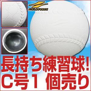 野球 ボール C号練習球 1個売り 上手くなる軟式練習球 C球 軟球 軟式ボール FNB-6812C フィールドフォース 4/25(木)発送予定 予約販売|bbtown