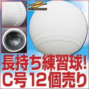 フィールドフォース 上手くなる練習球 軟式練習球C号 ダース売り FNB-6812C|bbtown
