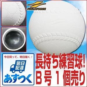 野球 ボール B号練習球 1個売り 上手くなる軟式練習球 B球 軟球 軟式ボール FNB-7012B フィールドフォース|bbtown