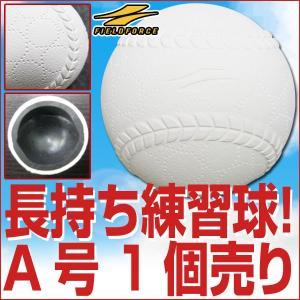 野球 ボール A号練習球 1個売り 上手くなる軟式練習球 A球 軟球 軟式ボール FNB-7212A フィールドフォース|bbtown