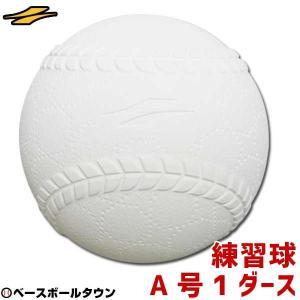 野球 ピッチングマシン向け A号練習球 12個売り ツルツルになりにくい  A球 軟球 スリケン FNB-7212A フィールドフォース FFCP7|bbtown