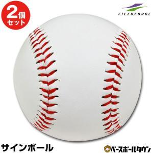 野球 サインボール 硬式球デザイン 1個売り 個包装済み サイン用ボール FSB-0905 フィールドフォース|bbtown