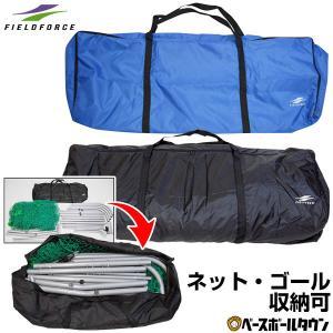 バッグ 野球ネット用 収納バッグ(39×112cm) フィールドフォースメンズ|bbtown