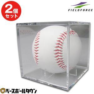 野球 サインボールケース ボール別売り クリアケース FSC-8080 フィールドフォース|bbtown