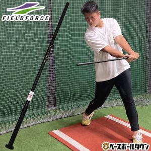 野球 ヘビートレーニングバット 金属製 素振り用 84cm 2kg 実打不可 マスコットバット 打撃 練習用品 FTB-200N フィールドフォース|bbtown