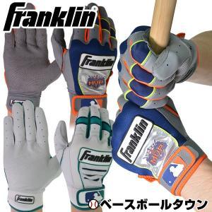 野球 バッティンググローブ フランクリン CUSTOM CFX PRO 両手用 PLAYER SIGNATURE SERIES 20655 メール便可 bbtown