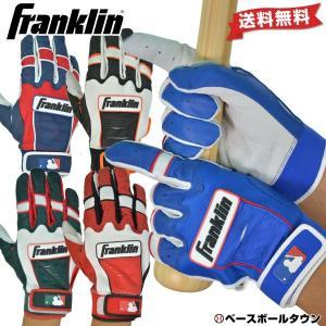 フランクリン バッティンググローブ 両手組 CFX PROシリーズ 限定カラー 天然皮革 20643 20644 20645 20646 20647 野球 一般用 バッ手 手袋 メール便可|bbtown