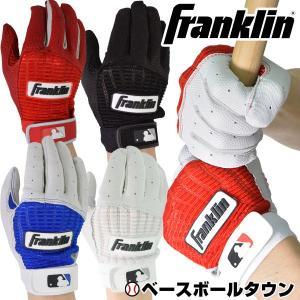 フランクリン バッティンググローブ 野球 プロクラシック 両手用 PRO CLASSIC SERIES 20970 20971 20972 20973 20974 メール便可|bbtown