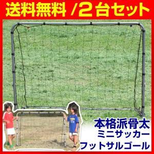 ミニサッカー・フットサルゴール 2台セット 152×112cm ネット・ペグ・ハンマー・専用バッグ付 FSG-152A フィールドフォース ラッピング不可|bbtown