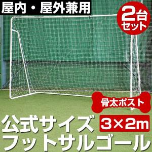 2台セット スチール製 本格的フットサルゴール 公式サイズ サッカーゴール 固定用ペグ・ハンマー付き フィールドフォース ラッピング不可 bbtown